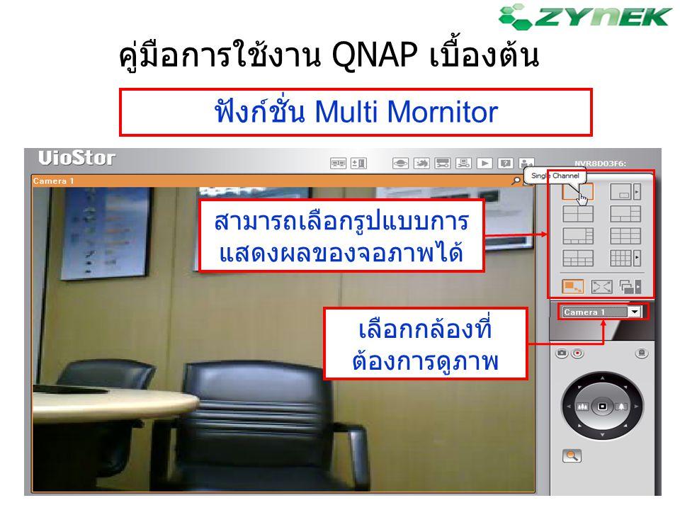 ฟังก์ชั่น Multi Mornitor สามารถเลือกรูปแบบการ แสดงผลของจอภาพได้ เลือกกล้องที่ ต้องการดูภาพ คู่มือการใช้งาน QNAP เบื้องต้น