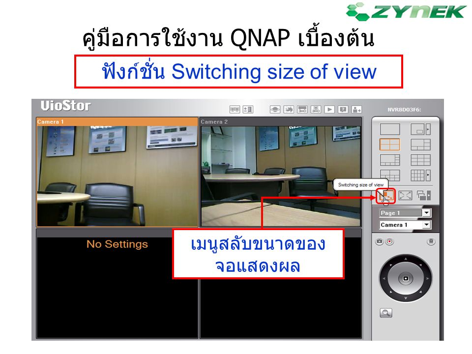 ฟังก์ชั่น Switching size of view คู่มือการใช้งาน QNAP เบื้องต้น เมนูสลับขนาดของ จอแสดงผล