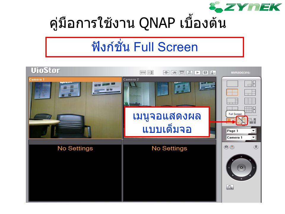 ฟังก์ชั่น Full Screen คู่มือการใช้งาน QNAP เบื้องต้น เมนูจอแสดงผล แบบเต็มจอ