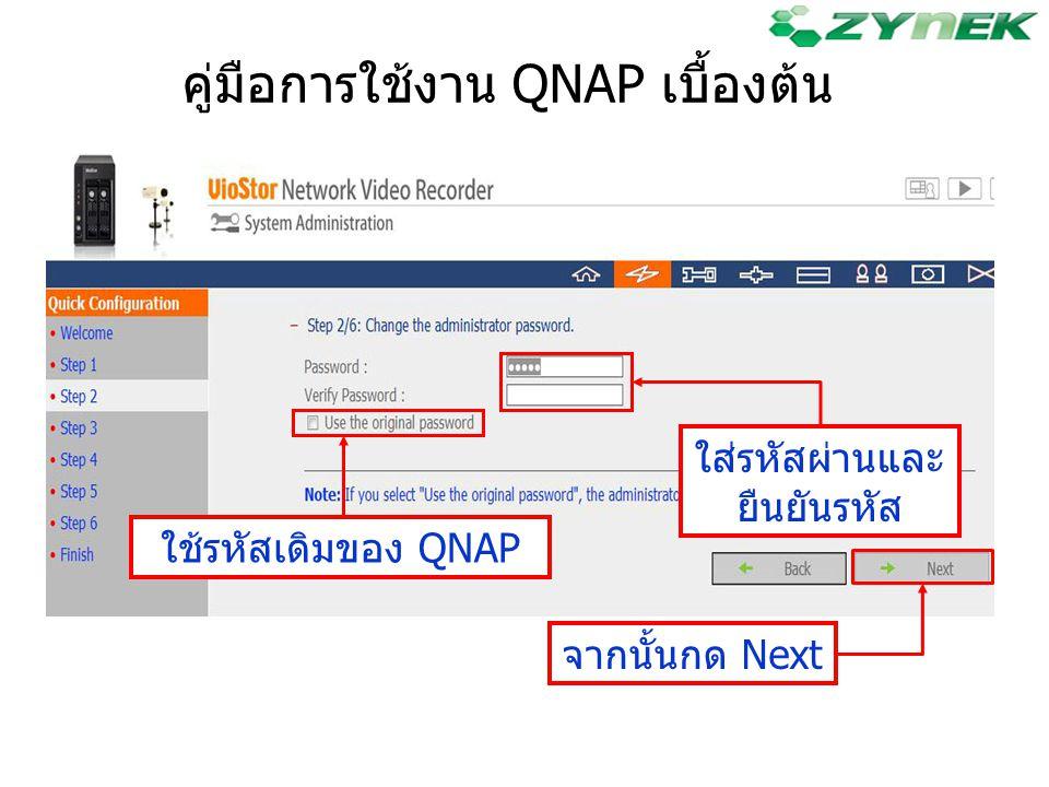 คู่มือการใช้งาน QNAP เบื้องต้น อธิบายเมนูต่างๆ 1.กำหนดความยาวของการบันทึกในแต่ละไฟล์ 2.