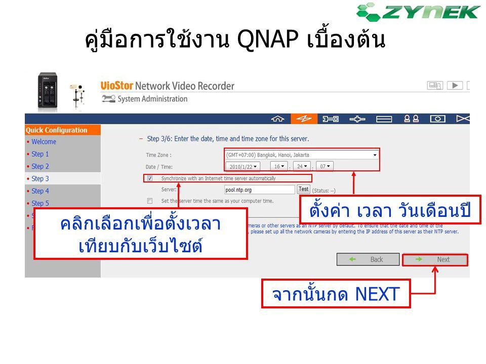 คู่มือการใช้งาน QNAP เบื้องต้น คลิกเลือกเพื่อตั้งเวลา เทียบกับเว็บไซต์ ตั้งค่า เวลา วันเดือนปี จากนั้นกด NEXT