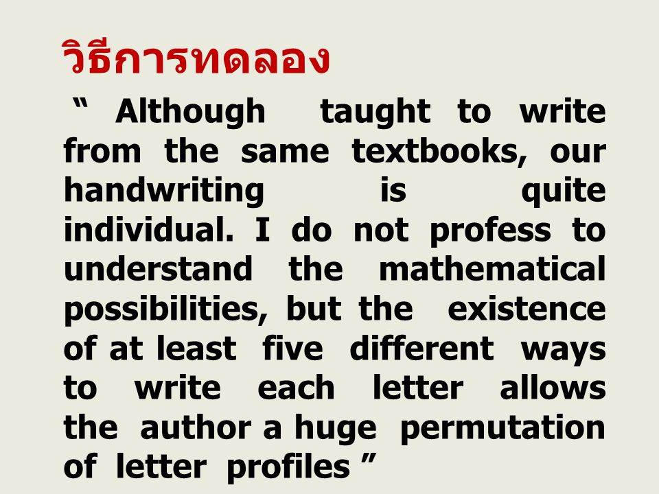 "วิธีการทดลอง "" Although taught to write from the same textbooks, our handwriting is quite individual. I do not profess to understand the mathematical"