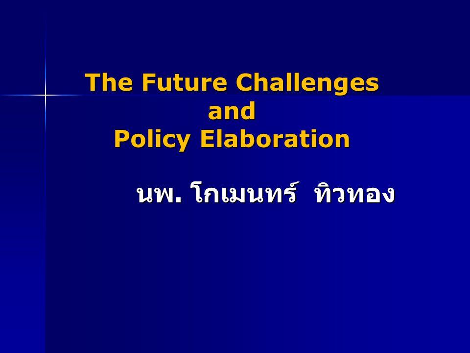 นพ. โกเมนทร์ ทิวทอง The Future Challenges and Policy Elaboration