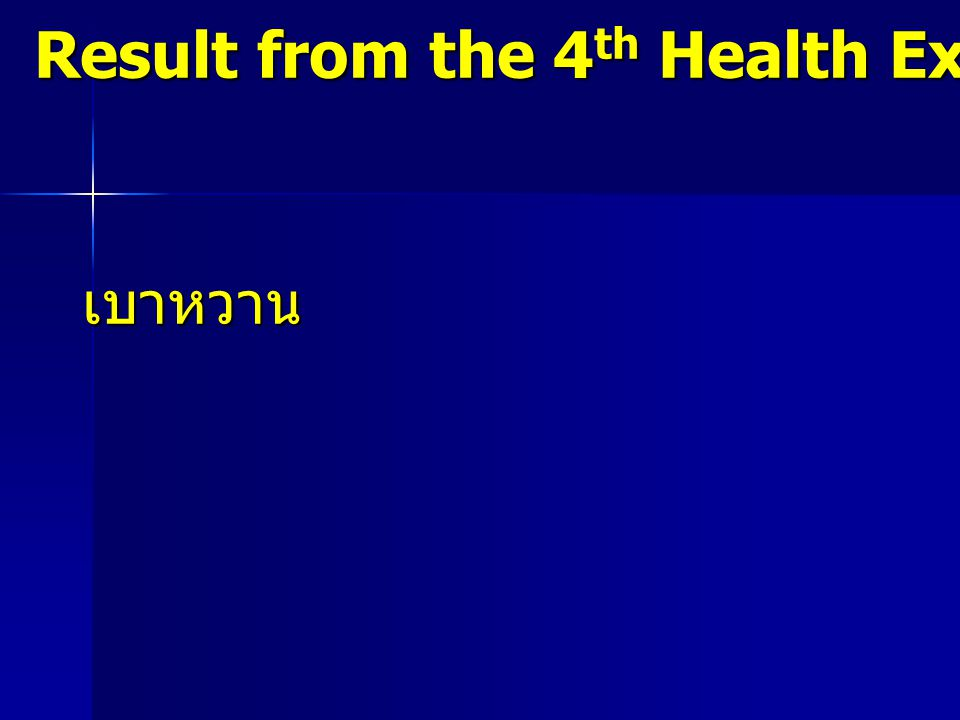 เบาหวาน Result from the 4 th Health Examination Survey