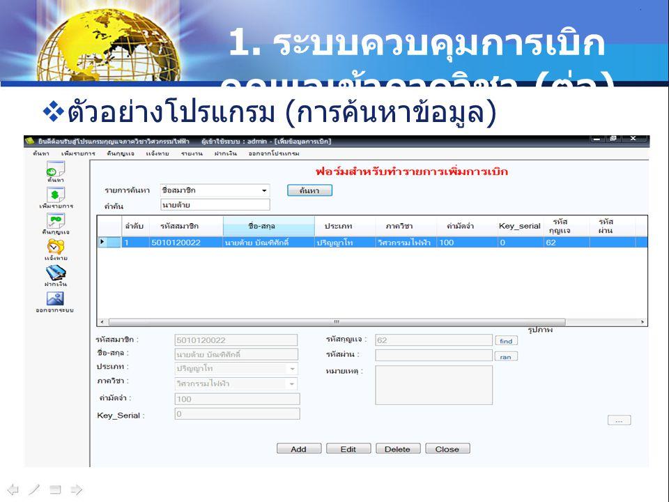 1. ระบบควบคุมการเบิก กุญแจเข้าภาควิชา ( ต่อ )  ตัวอย่างโปรแกรม ( การค้นหาข้อมูล )