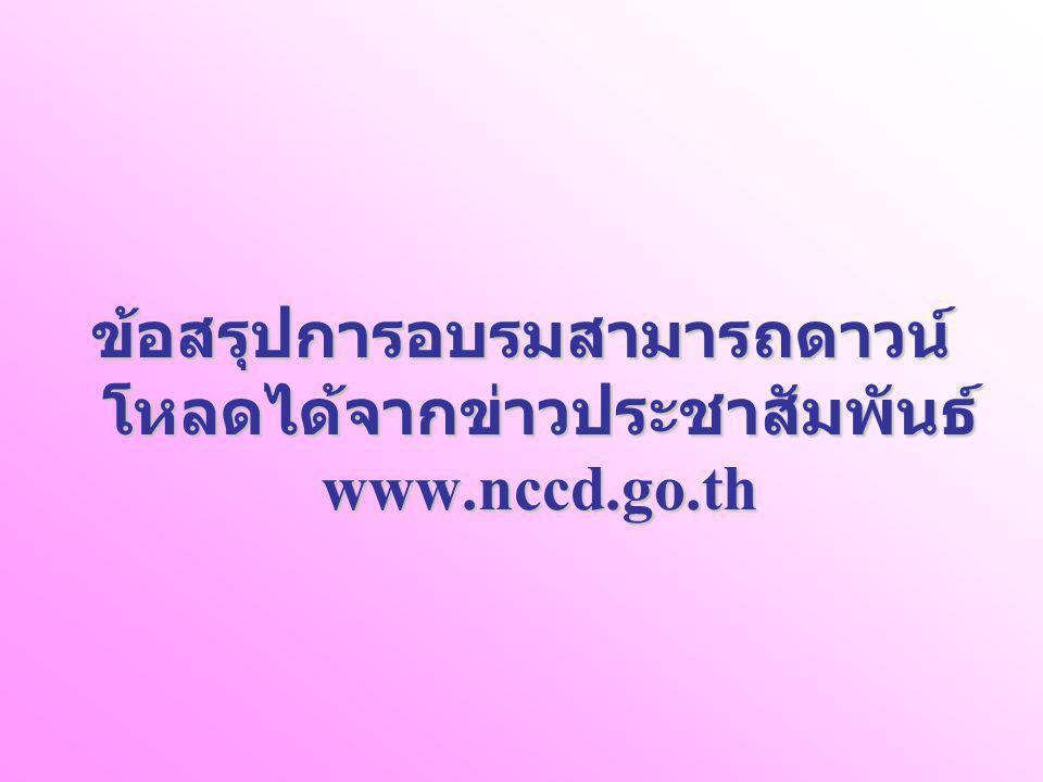 ข้อสรุปการอบรมสามารถดาวน์ โหลดได้จากข่าวประชาสัมพันธ์ www.nccd.go.th