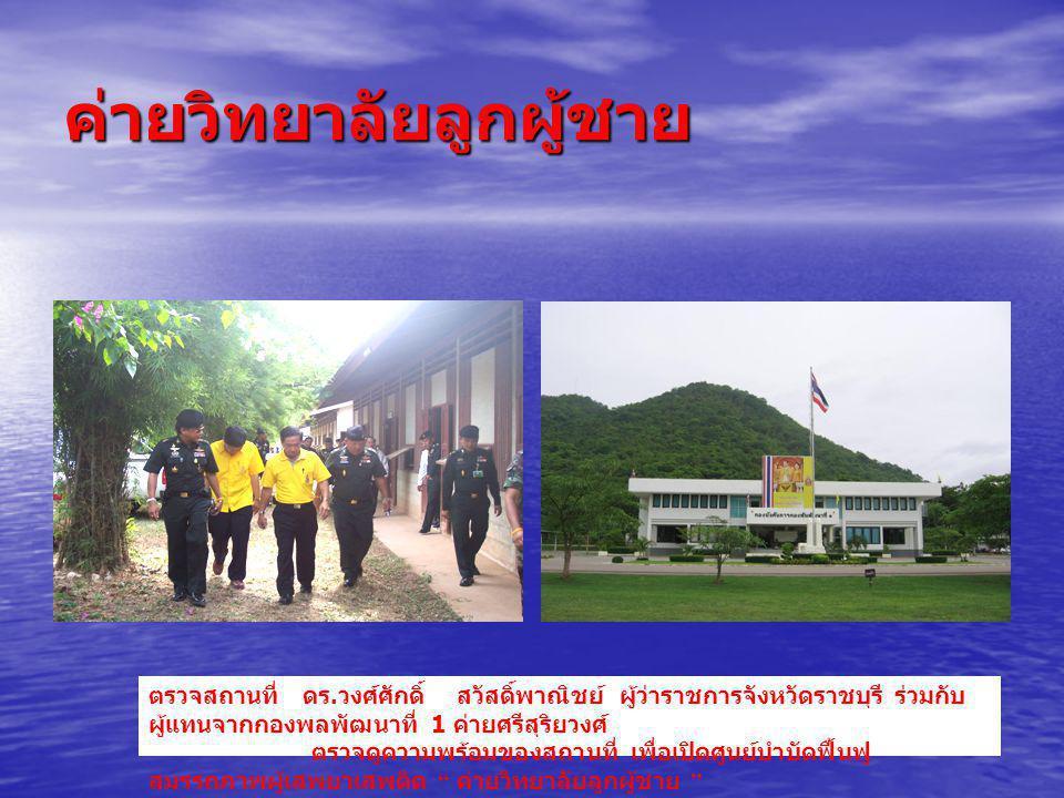 ค่ายวิทยาลัยลูกผู้ชาย ตรวจสถานที่ ดร. วงศ์ศักดิ์ สวัสดิ์พาณิชย์ ผู้ว่าราชการจังหวัดราชบุรี ร่วมกับ ผู้แทนจากกองพลพัฒนาที่ 1 ค่ายศรีสุริยวงศ์ ตรวจดูควา