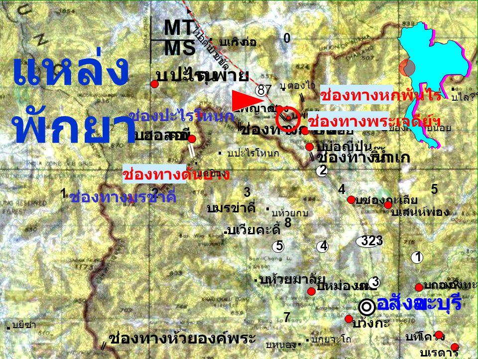 MT MS ไป อ. ตัน บิว ซา ยัต บ. ซองกะเลียน้อย ช่องทางน้ำเกริ๊ก บ. เสน่ห์พ่อง 12 3 45 0 9 8 7 อ. สังขละบุรี บ. หนองลู บ. ซองกะเลีย บ. ไล ? โว ? ช่องทางต้