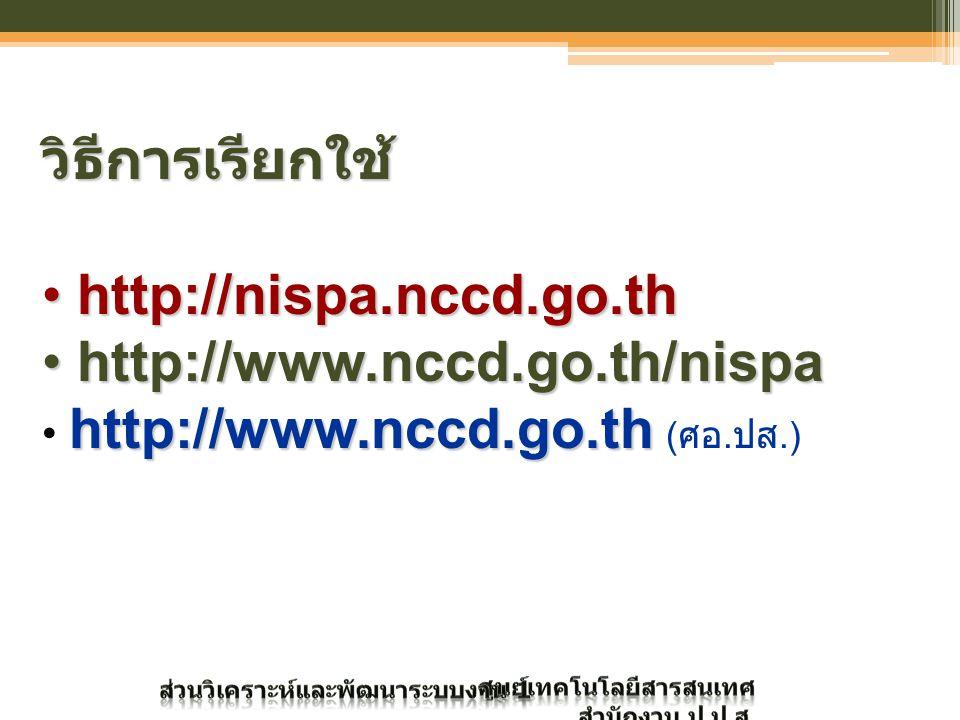 วิธีการเรียกใช้ http://nispa.nccd.go.th http://nispa.nccd.go.th http://www.nccd.go.th/nispa http://www.nccd.go.th/nispa http://www.nccd.go.th http://www.nccd.go.th ( ศอ.