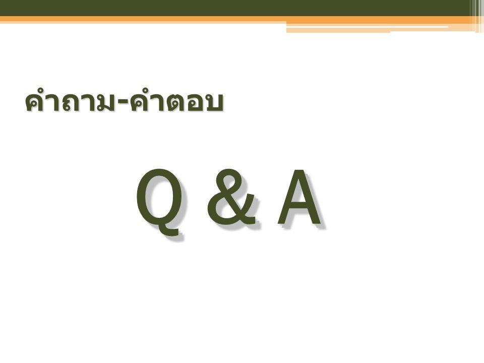 Q & A คำถาม - คำตอบ