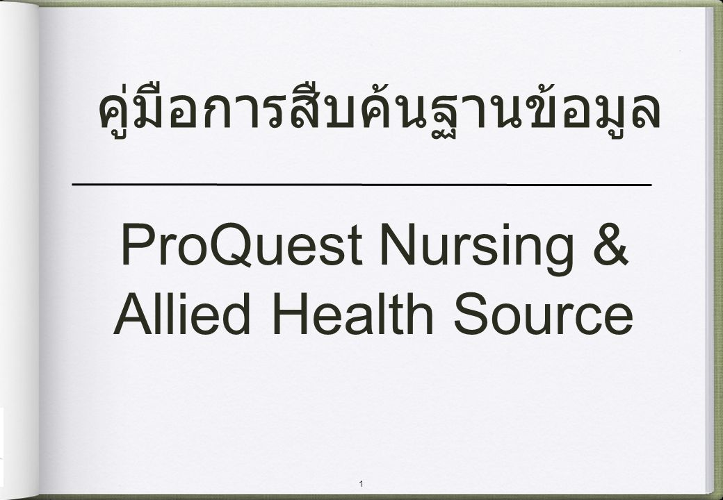 1 ProQuest Nursing & Allied Health Source คู่มือการสืบค้นฐานข้อมูล