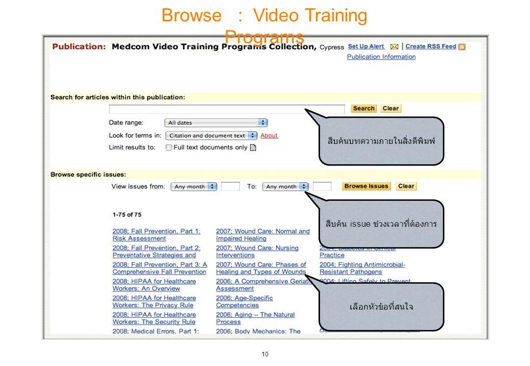 10 Browse : Video Training Programs สืบค้นบทความภายในสิ่งตีพิมพ์ สืบค้น issue ช่วงเวลาที่ต้องการ เลือกหัวข้อที่สนใจ