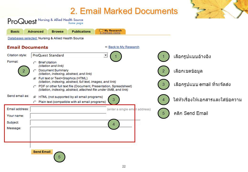 22 2. Email Marked Documents 5 4 3 2 1 5 4 3 2 1 คลิก Send Email ใส่หัวเรื่องให้เอกสารและใส่ข้อความ เลือกรูปแบบ email ที่จะจัดส่ง เลือกเขตข้อมูล เลือก