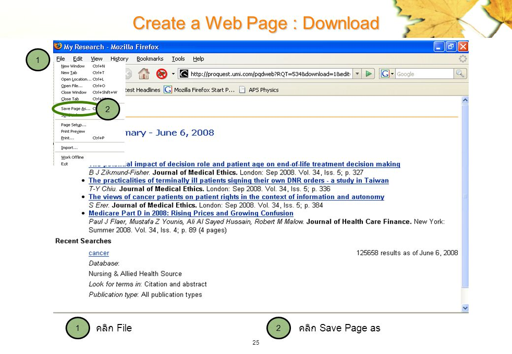 25 Create a Web Page : Download คลิก Save Page as คลิก File 1 21 2