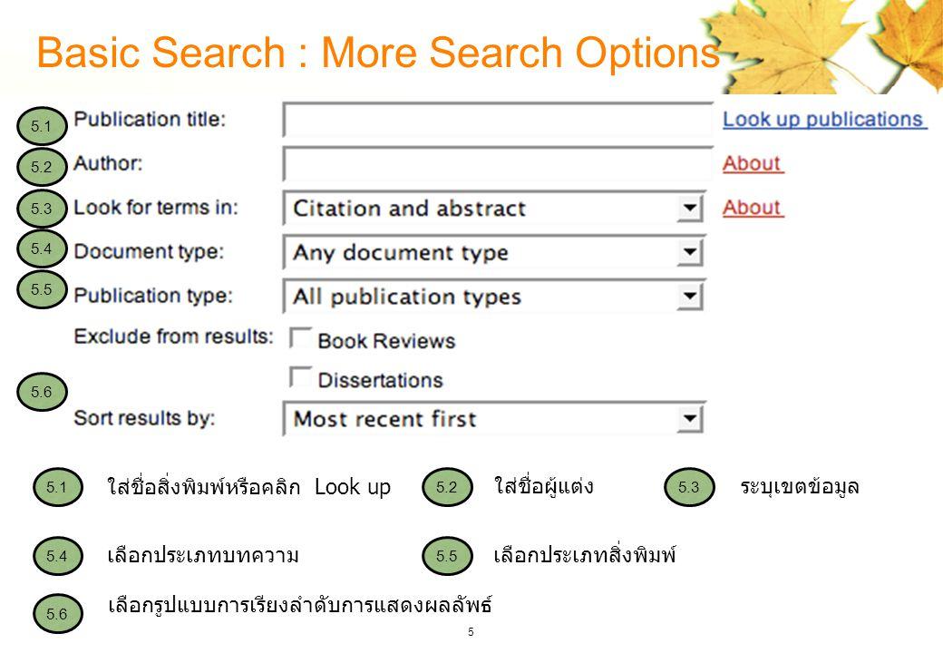 5 5.6 5.5 5.4 5.3 Basic Search : More Search Options 5.1 5.2 5.3 5.45.5 5.1 5.6 5.2 เลือกประเภทสิ่งพิมพ์เลือกประเภทบทความ ระบุเขตข้อมูลใส่ชื่อผู้แต่งใส่ชื่อสิ่งพิมพ์หรือคลิก Look up 5.6 เลือกรูปแบบการเรียงลำดับการแสดงผลลัพธ์