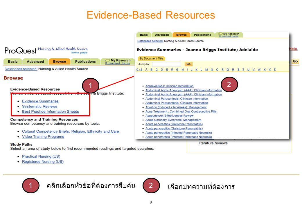 8 Evidence-Based Resources 1 2 12 เลือกบทความที่ต้องการ คลิกเลือกหัวข้อที่ต้องการสืบค้น