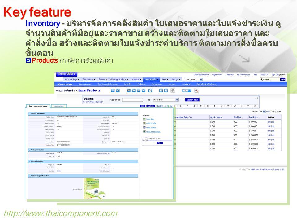 http://www.thaicomponent.com Inventory - บริหารจัดการคลังสินค้า ใบเสนอราคาและใบแจ้งชำระเงิน ดู จำนวนสินค้าที่มีอยู่และราคาขาย สร้างและติดตามใบเสนอราคา และ คำสั่งซื้อ สร้างและติดตามใบแจ้งชำระค่าบริการ ติดตามการสั่งซื้อครบ ขั้นตอน Key feature  Products การจัดการข้อมูลสินค้า