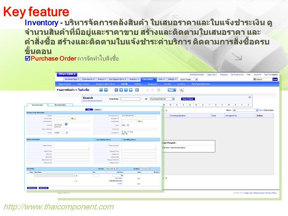 http://www.thaicomponent.com Inventory - บริหารจัดการคลังสินค้า ใบเสนอราคาและใบแจ้งชำระเงิน ดู จำนวนสินค้าที่มีอยู่และราคาขาย สร้างและติดตามใบเสนอราคา และ คำสั่งซื้อ สร้างและติดตามใบแจ้งชำระค่าบริการ ติดตามการสั่งซื้อครบ ขั้นตอน Key feature  Purchase Order การจัดทำใบสั่งซื้อ