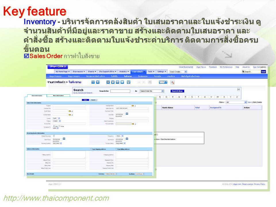 http://www.thaicomponent.com Inventory - บริหารจัดการคลังสินค้า ใบเสนอราคาและใบแจ้งชำระเงิน ดู จำนวนสินค้าที่มีอยู่และราคาขาย สร้างและติดตามใบเสนอราคา และ คำสั่งซื้อ สร้างและติดตามใบแจ้งชำระค่าบริการ ติดตามการสั่งซื้อครบ ขั้นตอน Key feature  Sales Order การทำใบสั่งขาย