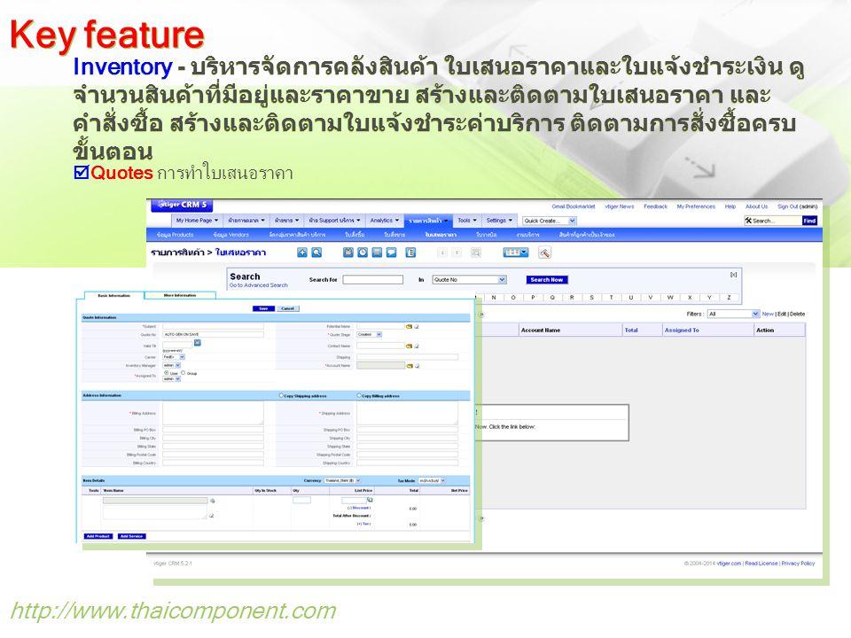 http://www.thaicomponent.com Inventory - บริหารจัดการคลังสินค้า ใบเสนอราคาและใบแจ้งชำระเงิน ดู จำนวนสินค้าที่มีอยู่และราคาขาย สร้างและติดตามใบเสนอราคา และ คำสั่งซื้อ สร้างและติดตามใบแจ้งชำระค่าบริการ ติดตามการสั่งซื้อครบ ขั้นตอน Key feature  Quotes การทำใบเสนอราคา
