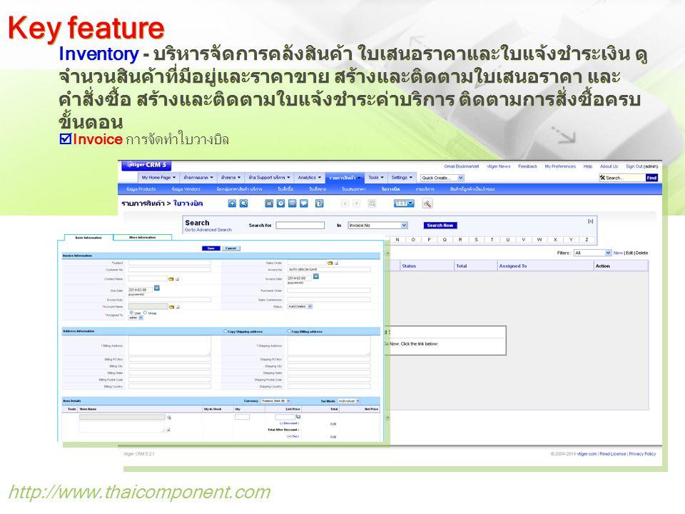 http://www.thaicomponent.com Inventory - บริหารจัดการคลังสินค้า ใบเสนอราคาและใบแจ้งชำระเงิน ดู จำนวนสินค้าที่มีอยู่และราคาขาย สร้างและติดตามใบเสนอราคา และ คำสั่งซื้อ สร้างและติดตามใบแจ้งชำระค่าบริการ ติดตามการสั่งซื้อครบ ขั้นตอน Key feature  Invoice การจัดทำใบวางบิล