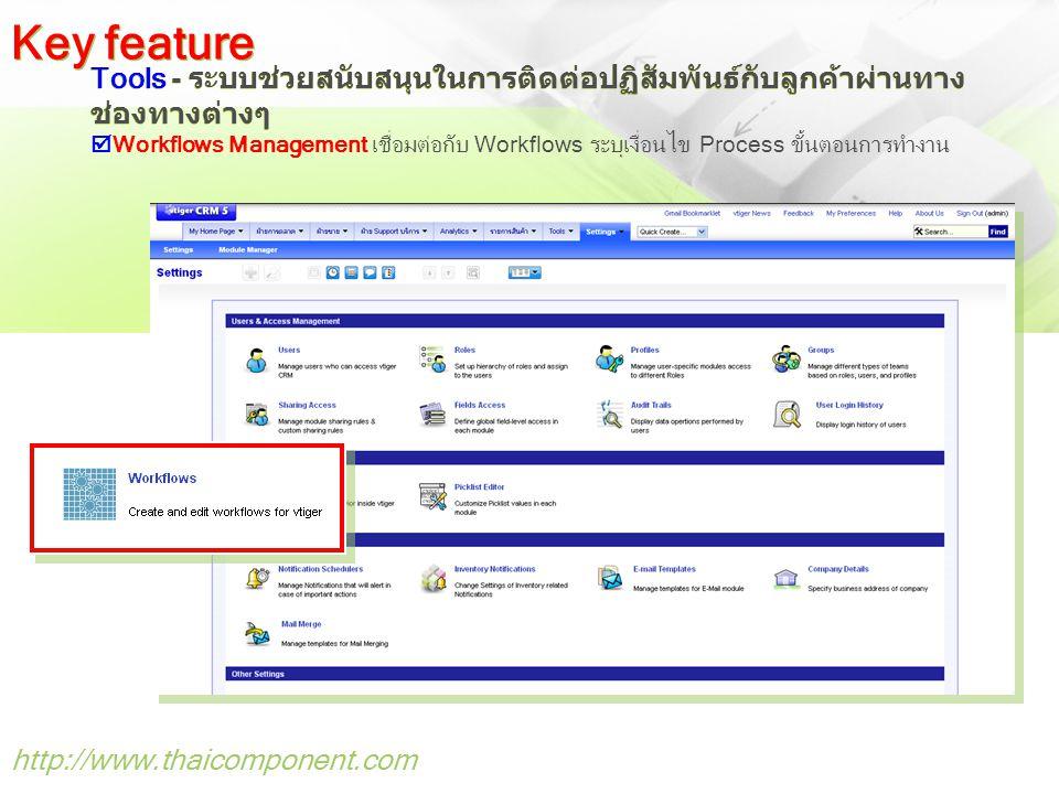 http://www.thaicomponent.com Tools - ระบบช่วยสนับสนุนในการติดต่อปฏิสัมพันธ์กับลูกค้าผ่านทาง ช่องทางต่างๆ  Workflows Management เชื่อมต่อกับ Workflows ระบุเงื่อนไข Process ขั้นตอนการทำงาน Key feature