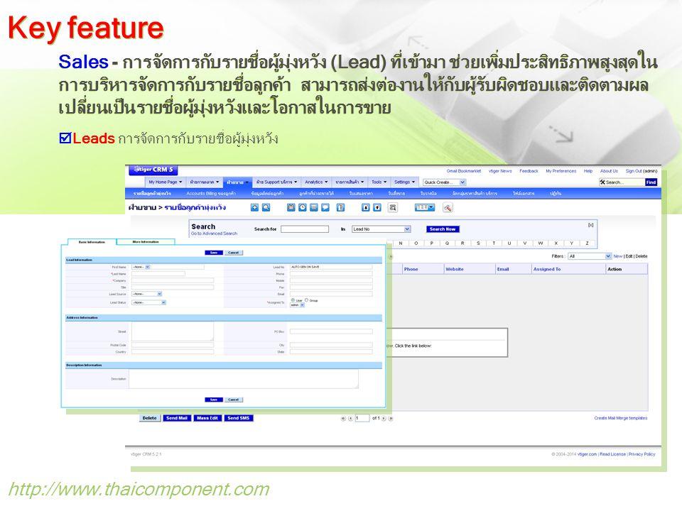 http://www.thaicomponent.com Sales - การจัดการกับรายชื่อผู้มุ่งหวัง (Lead) ที่เข้ามา ช่วยเพิ่มประสิทธิภาพสูงสุดใน การบริหารจัดการกับรายชื่อลูกค้า สามารถส่งต่องานให้กับผู้รับผิดชอบและติดตามผล เปลี่ยนเป็นรายชื่อผู้มุ่งหวังและโอกาสในการขาย  Leads การจัดการกับรายชื่อผู้มุ่งหวัง Key feature