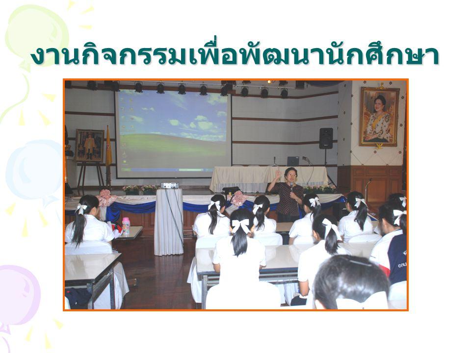 งานกิจกรรมเพื่อพัฒนานักศึกษา