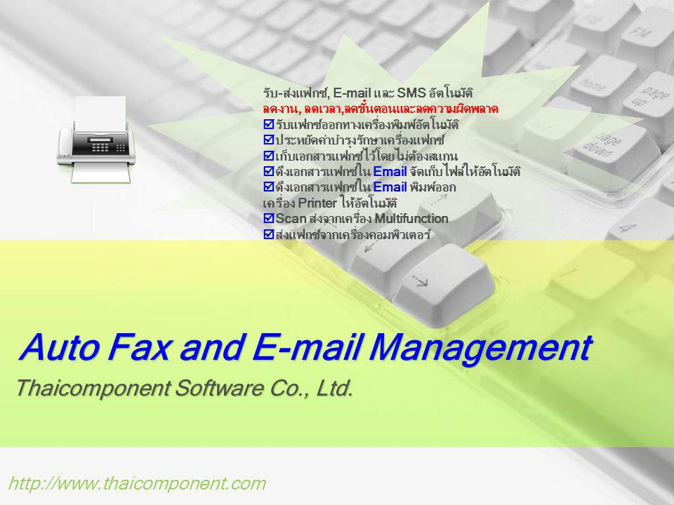 http://www.thaicomponent.com Auto Fax and E-mail Management Thaicomponent Software Co., Ltd.