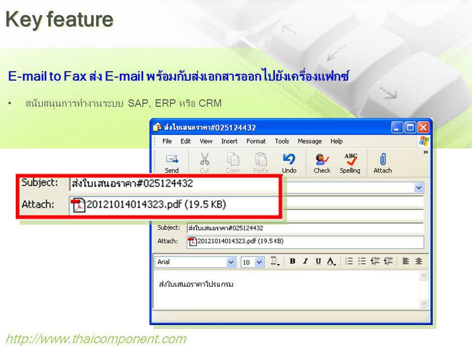http://www.thaicomponent.com E-mail to Fax ส่ง E-mail พร้อมกับส่งเอกสารออกไปยังเครื่องแฟกซ์ สนับสนุนการทำงานระบบ SAP, ERP หรือ CRM Key feature