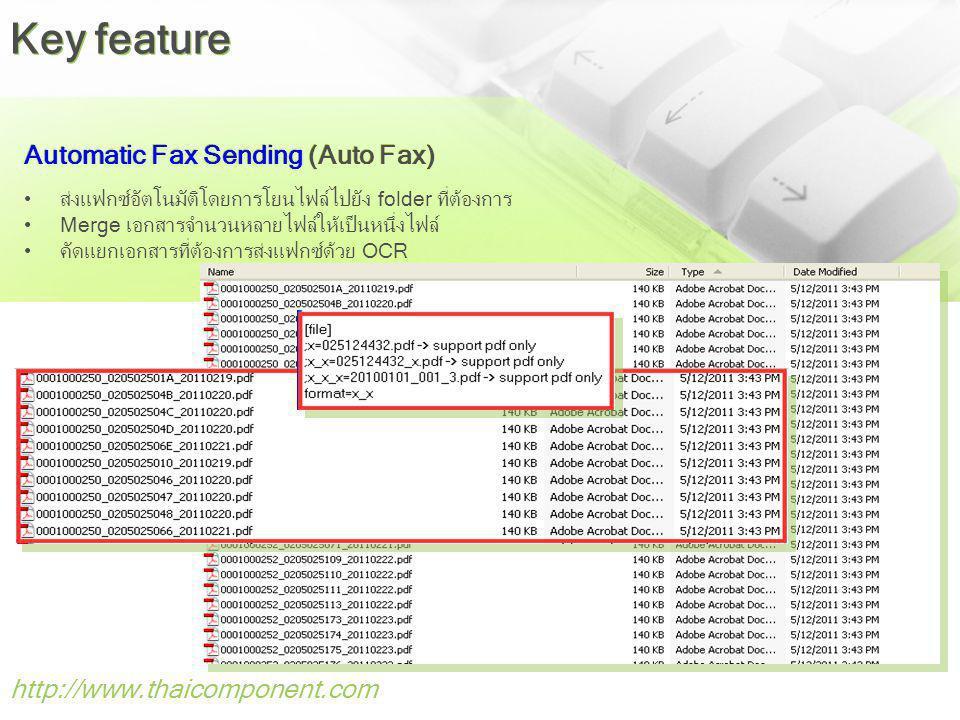 http://www.thaicomponent.com Automatic Fax Sending (Auto Fax) ส่งแฟกซ์อัตโนมัติโดยการโยนไฟล์ไปยัง folder ที่ต้องการ Merge เอกสารจำนวนหลายไฟล์ให้เป็นหน