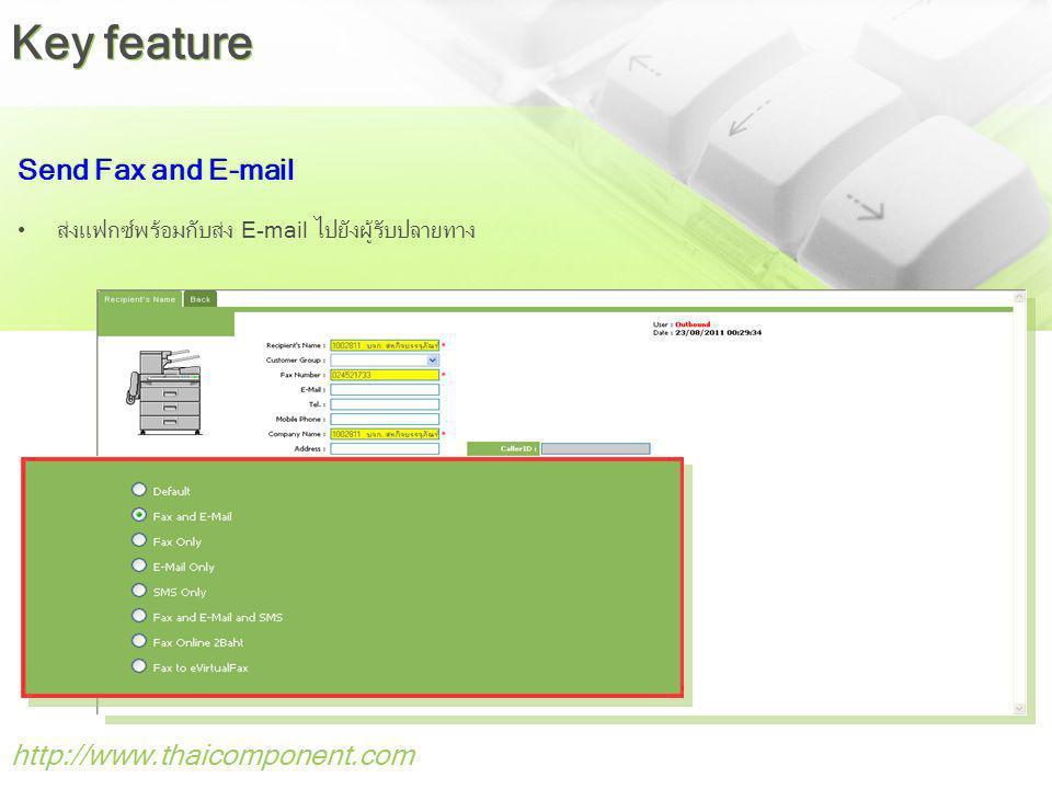 http://www.thaicomponent.com Send Fax and E-mail ส่งแฟกซ์พร้อมกับส่ง E-mail ไปยังผู้รับปลายทาง Key feature