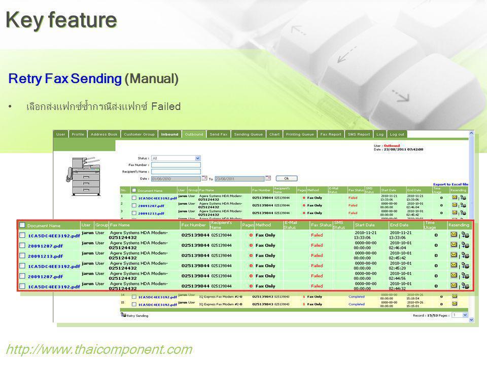http://www.thaicomponent.com Retry Fax Sending (Manual) เลือกส่งแฟกซ์ซ้ำกรณีส่งแฟกซ์ Failed Key feature