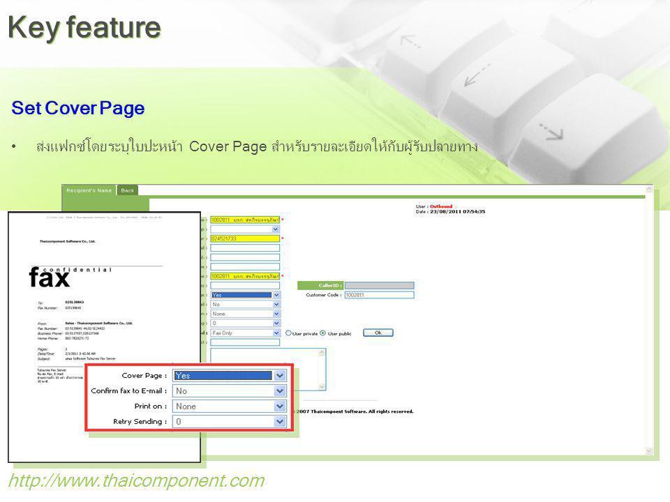 http://www.thaicomponent.com Set Cover Page ส่งแฟกซ์โดยระบุใบปะหน้า Cover Page สำหรับรายละเอียดให้กับผู้รับปลายทาง Key feature