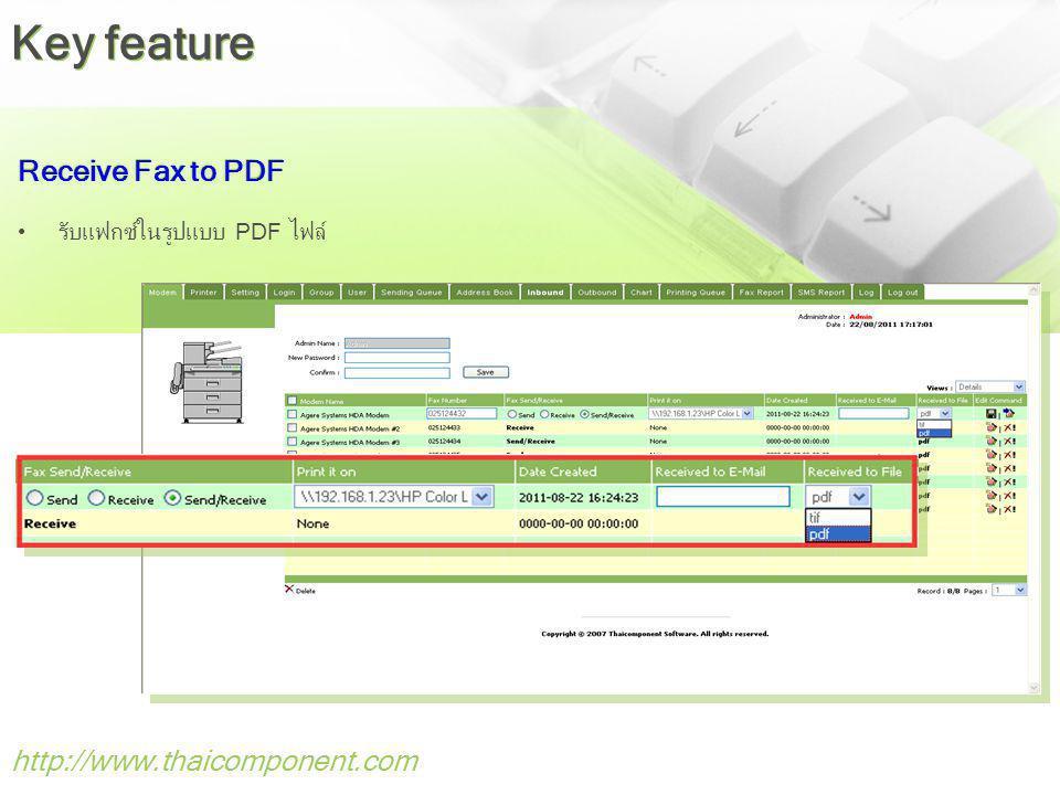http://www.thaicomponent.com Receive Fax to PDF รับแฟกซ์ในรูปแบบ PDF ไฟล์ Key feature