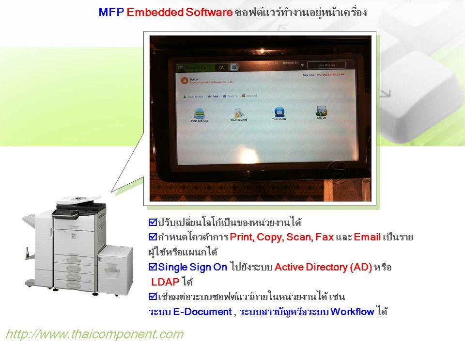 http://www.thaicomponent.com ตอบโจทย์เครื่องคอมพิวเตอร์ที่เชื่อมต่อกับเครื่องพิมพ์ผ่าน USB โดยตรง  ต้องการบริหารจัดการเครื่องพิมพ์แต่มีข้อจำกัดใน เรื่องของเครือข่าย Network ภายในหน่วยงาน Tracking Status Report Windows Server