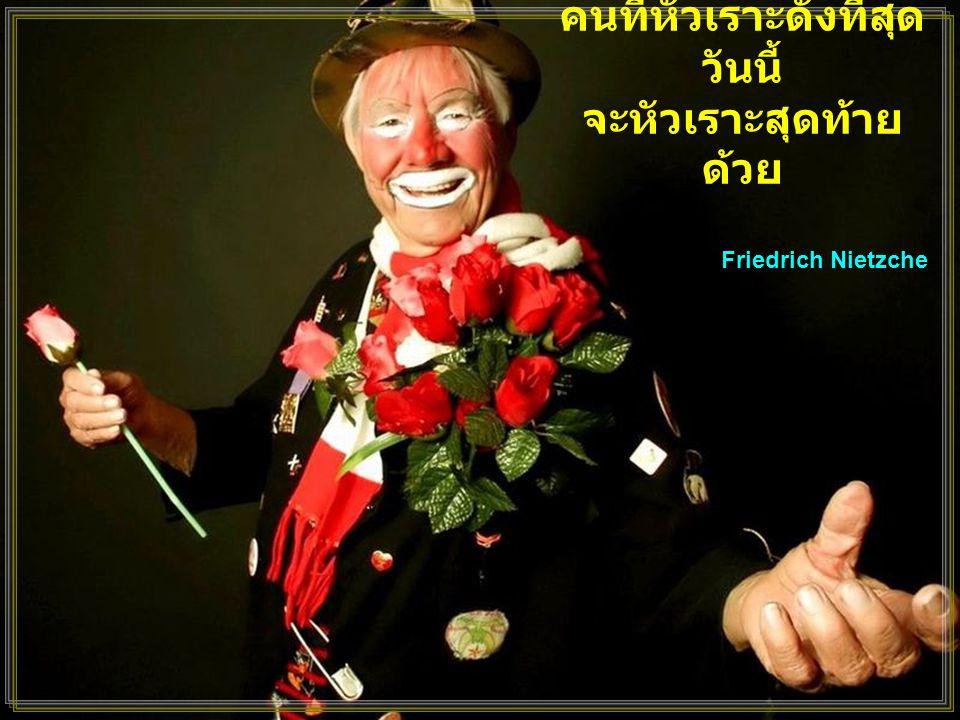 การหัวเราะไม่ใช่ข้อพิสูจน์ เสมอไป ว่าจิตใจสบาย ภาษิต ฝรั่งเศส
