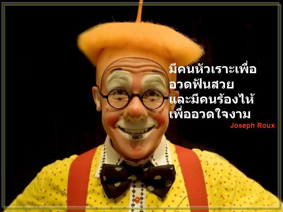 คนที่หัวเราะดังที่สุด วันนี้ จะหัวเราะสุดท้าย ด้วย Friedrich Nietzche