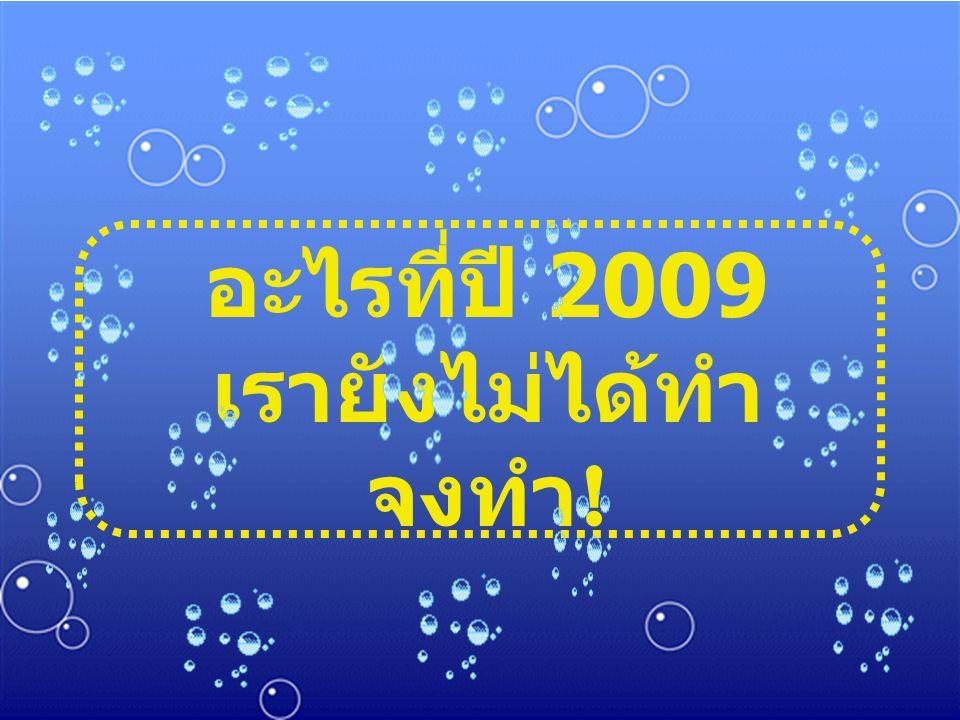 อะไรที่ปี 2009 เรายังไม่ได้ทำ จงทำ !