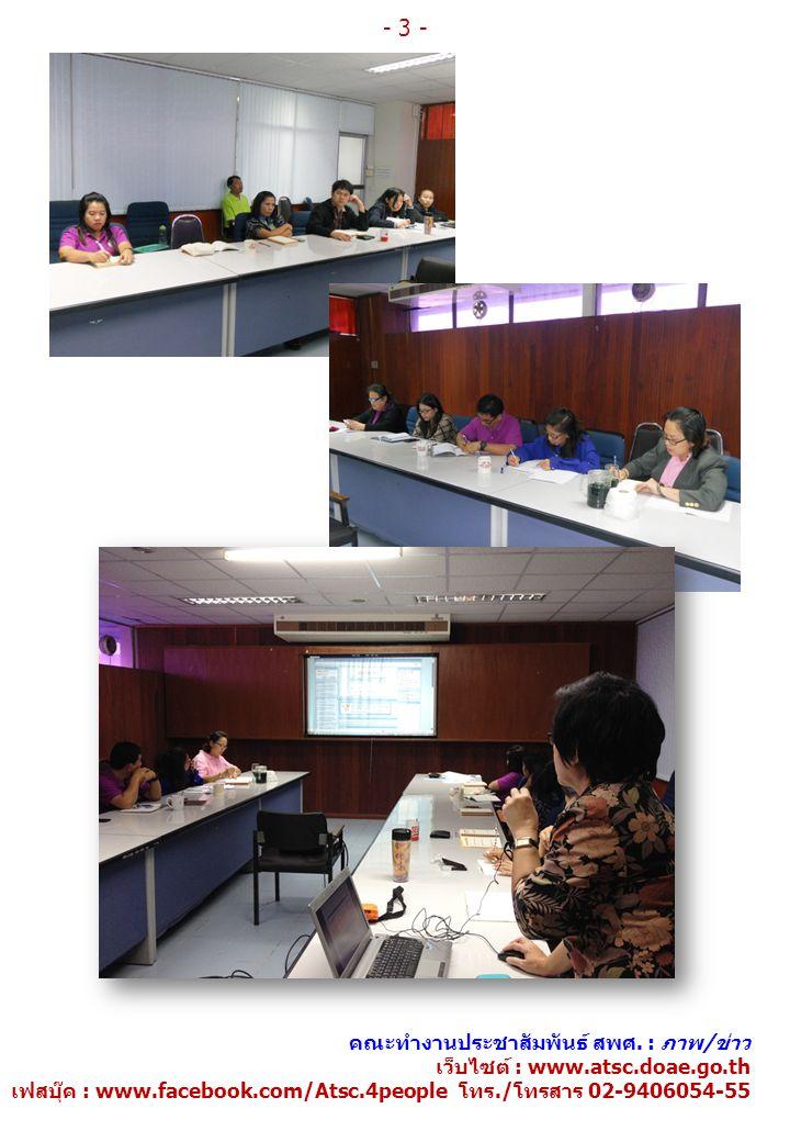 - 3 - คณะทำงานประชาสัมพันธ์ สพศ. : ภาพ / ข่าว เว็บไซต์ : www.atsc.doae.go.th เฟสบุ๊ค : www.facebook.com/Atsc.4people โทร./ โทรสาร 02-9406054-55