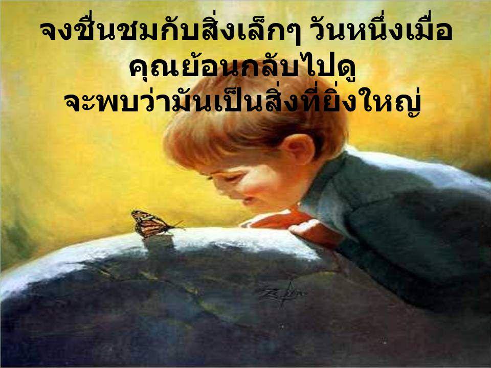 จะมีความสุขได้ คุณต้องมีความ เจ็บปวดและความไม่สุขเสียก่อน มิฉะนั้น คุณจะรู้ได้อย่างไรเมื่อ คุณมีความสุข ?