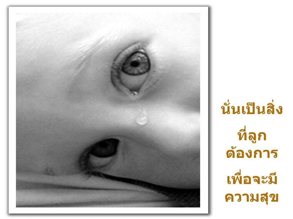 ใน สวรรค์ นี่ ลูก ไม่ทำ อะไร เลย นอกจา กร้อง เพลง และ ยิ้ม