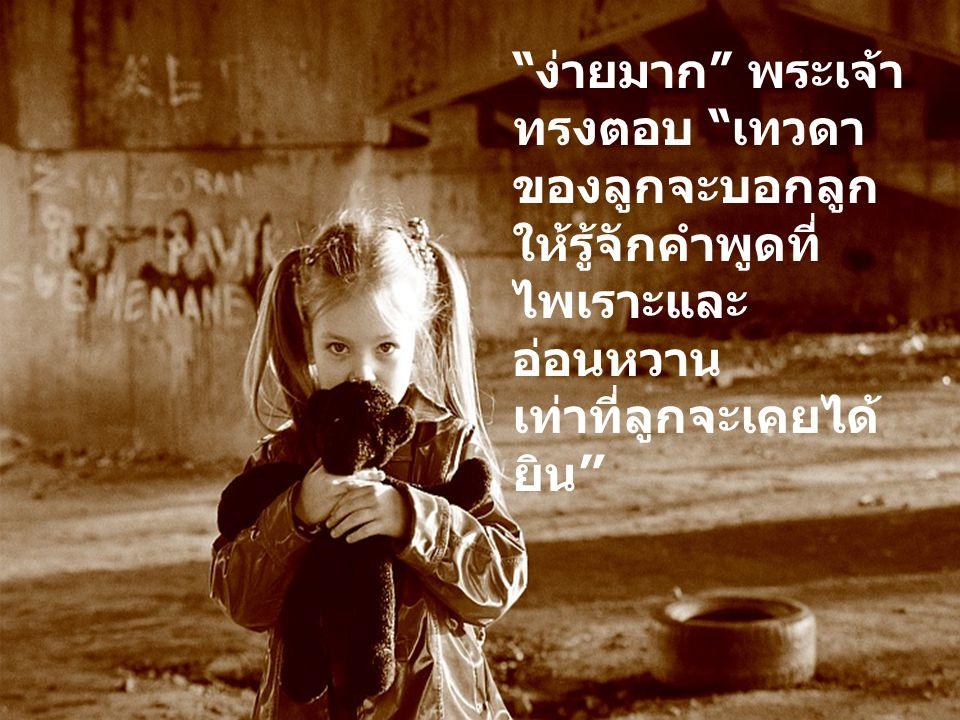 แล้วลูกจะ เข้าใจเวลา ที่ผู้คน พูดกับลูก ได้อย่างไร ถ้าลูกไม่ รู้จักภาษา ที่มนุษย์ พูดกับลูก