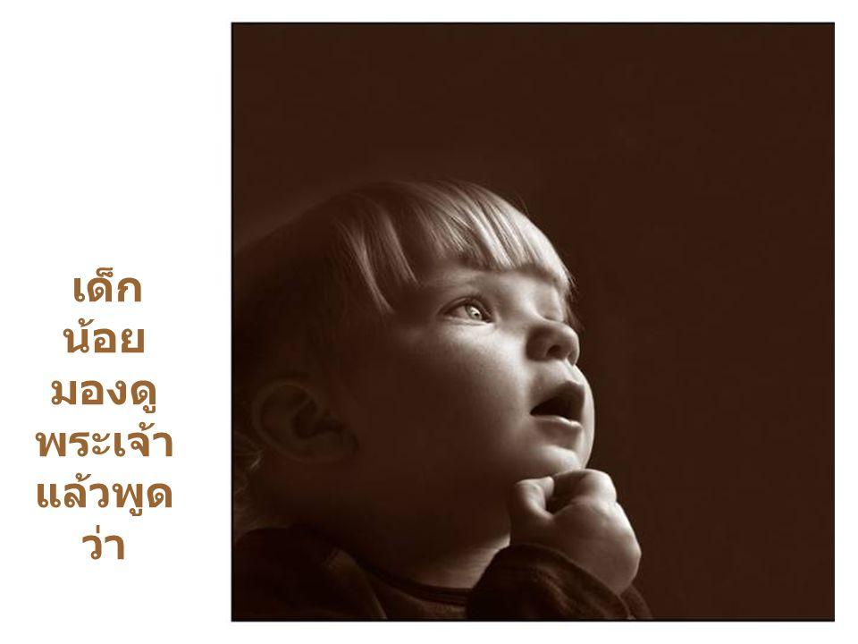 และด้วยความ อดทนและเอา ใจใส่อย่างยิ่ง เทวดาของลูก จะสอนให้ลูก พูดได้