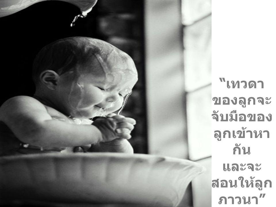พระเจ้าทรง ยิ้ม ให้เด็กน้อย ตรัสว่า