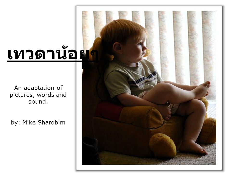 An adaptation of pictures, words and sound. by: Mike Sharobim เทวดาน้อยๆ