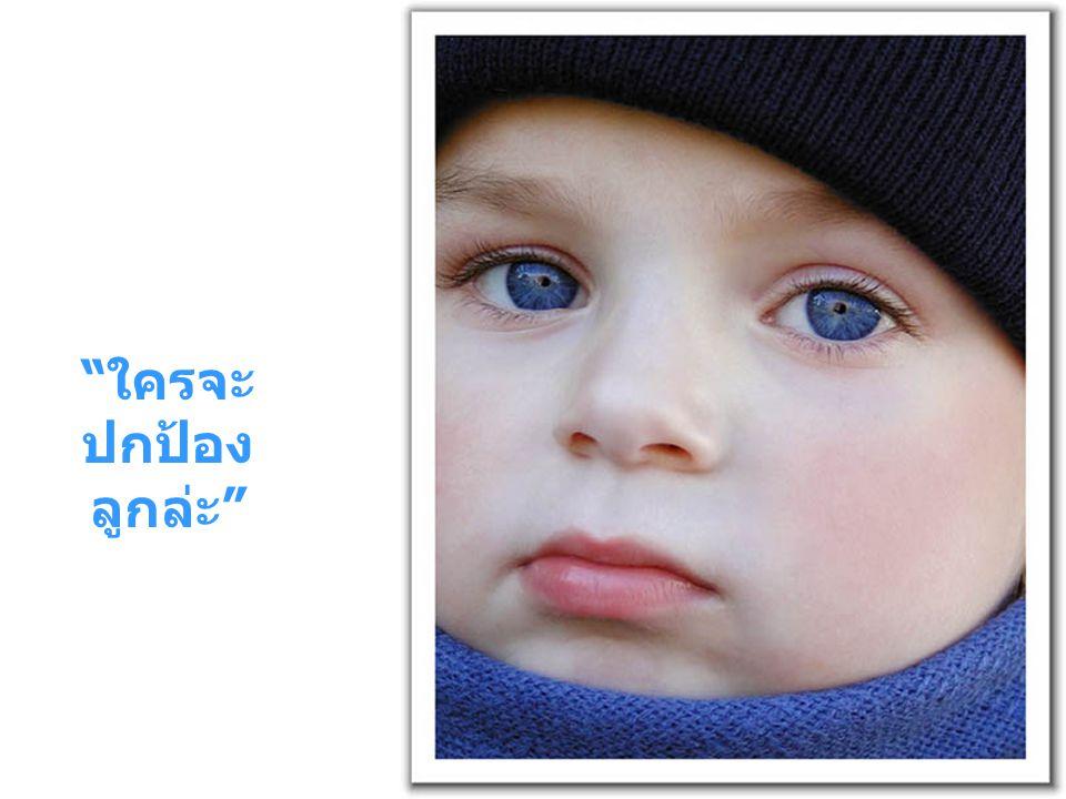 เด็กน้อยพูดอีกว่า ลูกได้ยินมาว่า บนโลกมีคนเลว