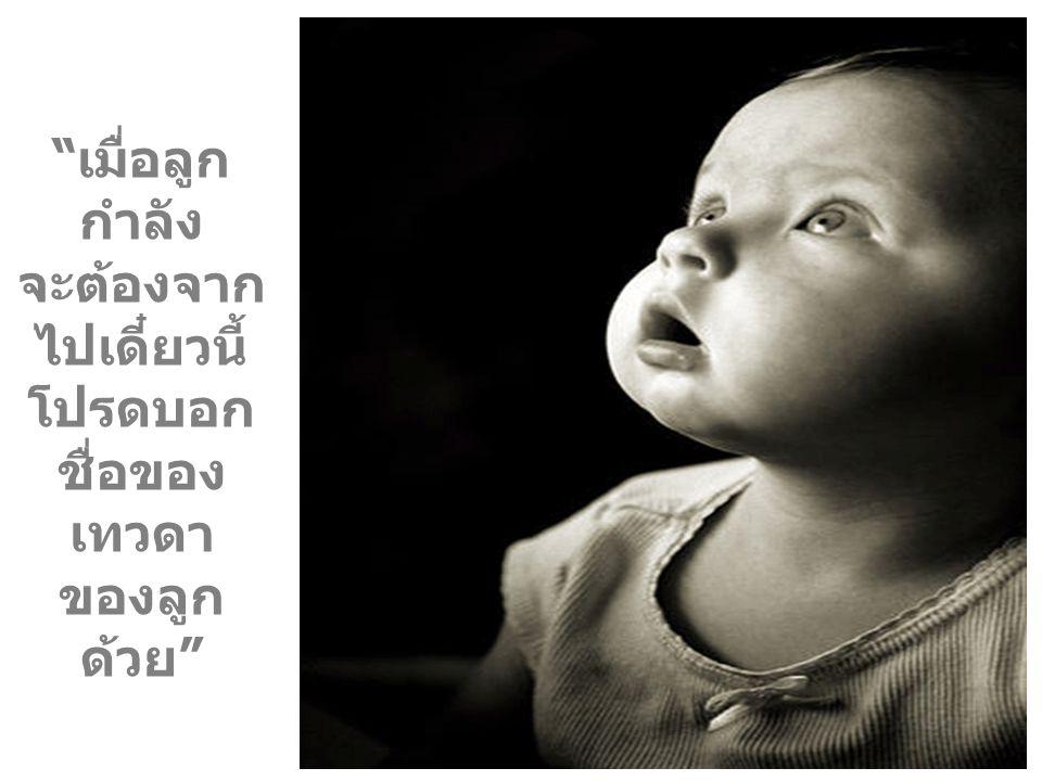 เด็กน้อย รีบถาม อย่าง แผ่วเบา ว่า