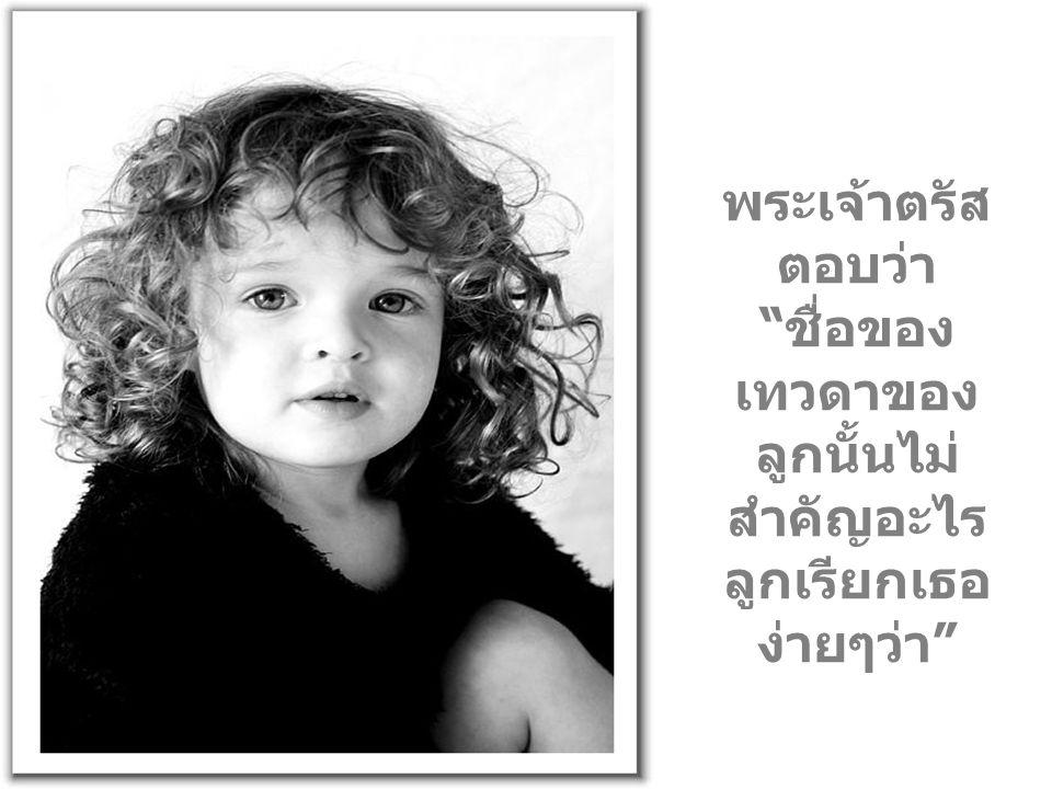 เมื่อลูก กำลัง จะต้องจาก ไปเดี๋ยวนี้ โปรดบอก ชื่อของ เทวดา ของลูก ด้วย