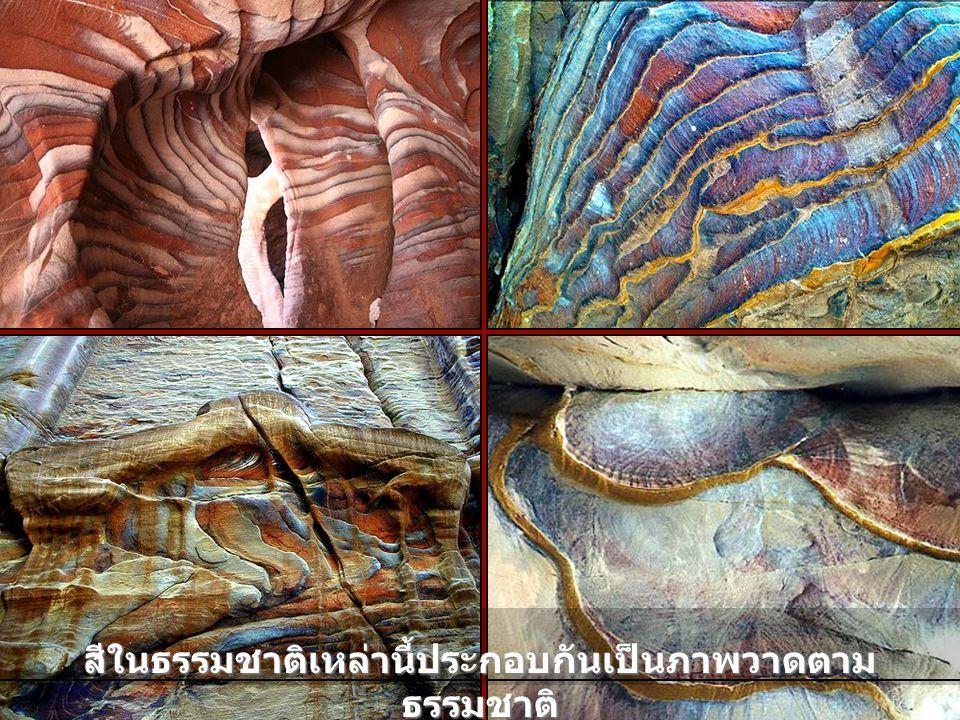 สีที่อยู่ในหินเหล่านี้ล้วนเป็นสีธรรมชาติ